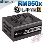 [ PCPARTY ] 海盜船 Corsair RM850x 850W 電源供應器 金牌 模組化 CP-9020180-TW