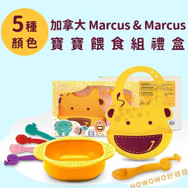 加拿大 Marcus & Marcus 動物樂園餵食禮盒組/彌月禮盒110564 好娃娃