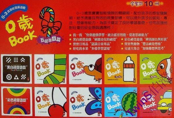 風車童書-0歲BOOK- 五感遊戲盒【TwinS伯澄】