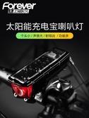 永久手電筒山地自行車燈車前燈騎行裝備單車夜騎強光USB充電超亮   魔法鞋櫃