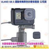 Ulanzi G8-3 運動相機黑色矽膠保護套 公司貨 機身保護套 鏡頭保護蓋 機身保護 GoPro Hero8 適用