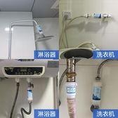 【618好康又一發】自來水前置過濾器凈水器洗衣機電熱水器濾芯