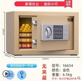 保險櫃辦公商用家用小型迷你保險箱電子指紋密碼防盜雙層保管箱可入墻床頭衣櫃隱藏嵌入 LX