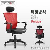 【SYNIF】韓國原裝Unique Black高背網布辦公椅(黑框)-紅