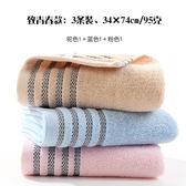 3條裝純棉洗臉洗澡毛巾 吸水柔軟純棉