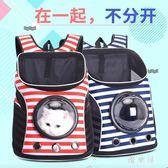寵物包貓包太空寵物艙包外出便攜透氣寵物包貓背包貓袋 QG28610『優童屋』