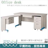 《固的家具GOOD》196-02-AO 秘書桌/整組【雙北市含搬運組裝】