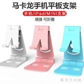 懶人支架 可折疊塑料手機架可愛簡約桌面床頭平板電腦支撐架多功能架子 KB9009【歐爸生活館】