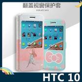HTC 10/M10 卡通彩繪保護套 超薄側翻皮套 簡約 開窗 支架 插卡 磁扣 手機套 手機殼