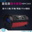 爆款 戶外藍牙音響低音砲 15W大功率 FM調頻 TF插卡 USB插槽 AUX插口 語音提示 重低音效  熱銷款
