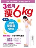博民逛二手書《3個月瘦6kg!最強早晚量體重減肥法:最有效的「行動科學減重法」!