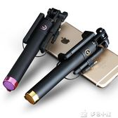 手機迷你自拍桿輕巧便攜線控拍照防抖伸縮支架蘋果X安卓小米8手機通用 多色小屋