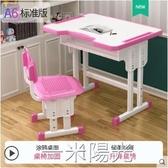 兒童學習桌椅套裝寫字桌書桌椅子家用可升降簡約小學生小孩課桌椅  聖誕節免運