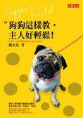 (二手書)狗狗這樣教,主人好輕鬆:台灣第一位得到國際認證的犬類行為治療師