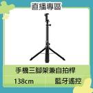 SIRUI MS-01K 手機 自拍 三腳架 自拍棒 視頻 直播 遠距教學 視訊 ( MS01K ,公司貨)
