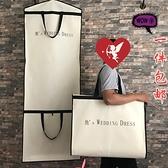 婚紗防塵套 折疊手提兩用袋子加厚婚紗禮服防塵罩拖尾【匯美優品】