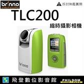 贈32G+防水盒 brinno TLC200 縮時攝影相機 HD 720P 公司貨 開發票