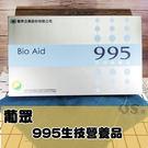 葡眾 995生技營養品180ml x 24瓶/盒 葡萄王 | OS小舖
