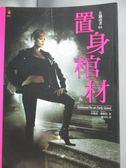 【書寶二手書T2/一般小說_JDU】女獵夜者4-置身棺材_珍妮恩.佛斯特
