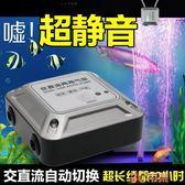 魚缸氧氣泵超靜音便攜式小型增氧泵可充電鋰電池戶外大功率打氧機 全館免運