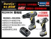 【台北益昌】車王 德克斯 DUROFIX RI2065K 雙機組 鋰電衝擊起子機+雙速震動電鑽 非bosch makita