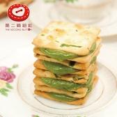 第二顆鈕釦.抹茶蔥軋餅(10入/袋,共2袋)﹍愛食網