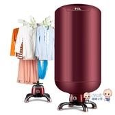 烘乾機 乾衣機家用寶寶衣物風乾機靜音省電暖衣架小圓型乾衣機速乾衣T