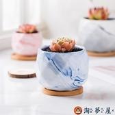家用多肉花盆創意大理石紋陶瓷植物北歐小花盆帶托盤【淘夢屋】