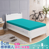 House Door 吸濕排濕 8cm乳膠記憶床墊雙享組-單人3尺(青碧藍)