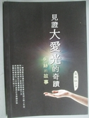 【書寶二手書T3/宗教_GPO】見證大愛光的奇蹟 : 俐絲的故事_黃俐絲作