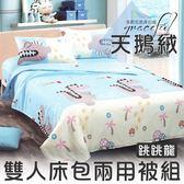 床包 / MIT台灣製造.天鵝絨雙人床包兩用被套四件組.跳跳龍 / 伊柔寢飾