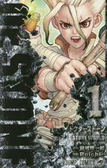 Dr.STONE<1>(ジャンプコミックス) 日文書