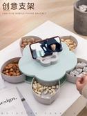 果盤糖果盒現代客廳創意干果家用茶幾旋轉零食分格花瓣新年