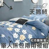 床包 / MIT台灣製造.天鵝絨單人床包兩用被套三件組.紅色楓葉(藍) / 伊柔寢飾