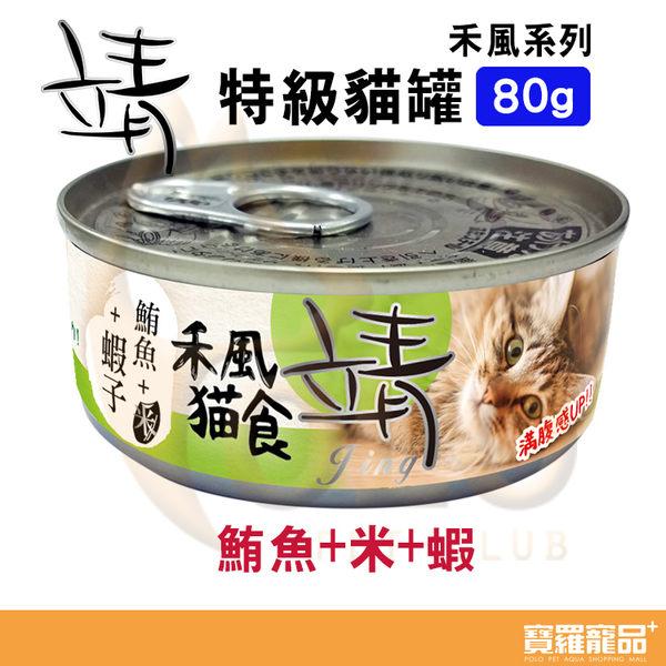 寵愛物語 靖特級貓罐(和風系列-米)鮪魚+米+蝦80g【寶羅寵品】