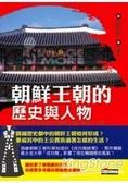 朝鮮王朝的歷史與人物
