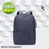 【LOJEL】包袋配件URBO2 拉鍊後背包 可掛行李箱(經典藍-18LB02)【威奇包仔通】
