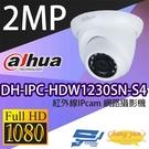 高雄/台南/屏東監視器 大華 DH-IPC-HDW1230SN-S4 2百萬畫素 紅外線IPcam 網路攝影機