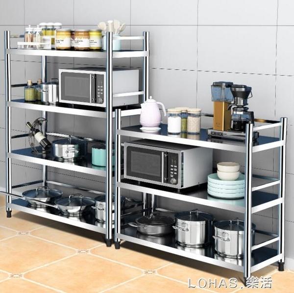 不銹鋼廚房置物架帶圍欄烤箱鍋架家用收納架子多層落地式儲物貨架 樂活生活館