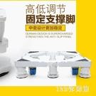 【火速出貨】洗衣機底座 滾筒通用型全自動...