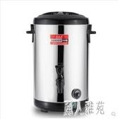 大容量不銹鋼電熱奶茶桶商用保溫桶奶茶店加熱桶開水桶熱水燒水桶CC2555『麗人雅苑』