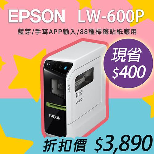 EPSON 愛普生 LW-600P 藍芽傳輸 可攜式 標籤機 /緞帶標籤機/標籤帶/防水標籤帶/藍芽
