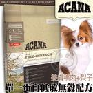 【培菓平價寵物網】愛肯拿》單一蛋白低敏無穀(美膚鴨肉+梨子)全新配方11.4kg