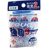 日本製 強韌S掛鉤 吊衣架 掛衣架 S鉤 置物架 S型掛鉤 收納 衣櫃收納  【SV3217】快樂生活網