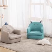 單人沙發 可愛單人兒童沙發座椅小孩迷你小沙發寶寶沙發椅女孩公主懶人卡通 喜樂屋