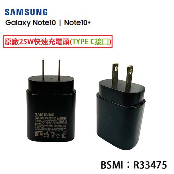 【免運費】三星 Note20、Note10 25W 極速充電頭【原廠旅充頭】NOTE10+ A8S A70 S20+ S20FE S21