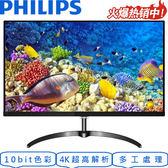 PHILIPS 27吋4K廣視角螢幕( 276E8VJSB/96 )
