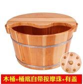 自帶按摩珠蓋子香杉木泡腳木桶足浴桶木盆加厚洗腳桶