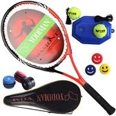 網球拍尤迪曼網球拍初學者單人套裝訓練帶線回彈碳素超輕大學生一體 LX 夏季上新