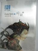 【書寶二手書T6/電腦_XFU】Painter 9鐵的工具書-焠鍊篇_原價880_沈志豪、沈家伶_附光碟